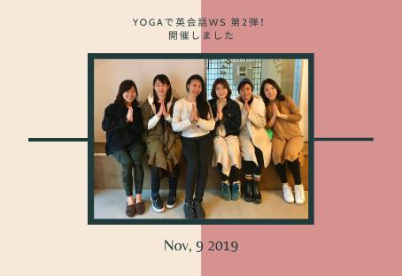 Yogaで英会話WS(初級編)第2弾 開催しました  Yoga in English workshop No.2!