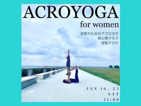女性のためのアクロヨガWS