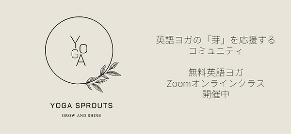 yoga sproutsバナー.png