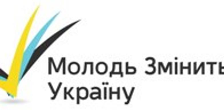Зустріч з молоддю навчального візиту від Фонду родини Богдана Гаврилишина