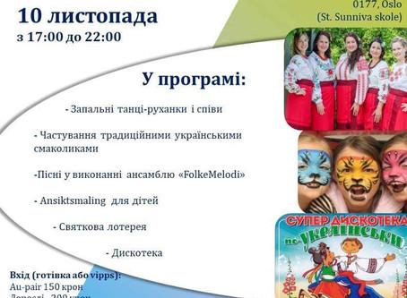 """Благодійний вечір """"Українська забава"""""""