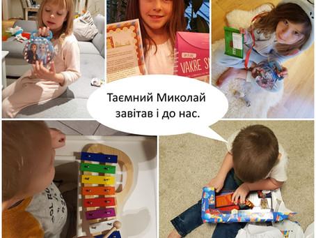 """Таємний Миколай завітав до школи """"Кобзар"""""""