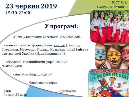"""Благодійний вечір """"Українська забава 2"""""""
