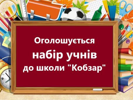 """Школа """"Кобзар"""" оголошує набір учнів"""