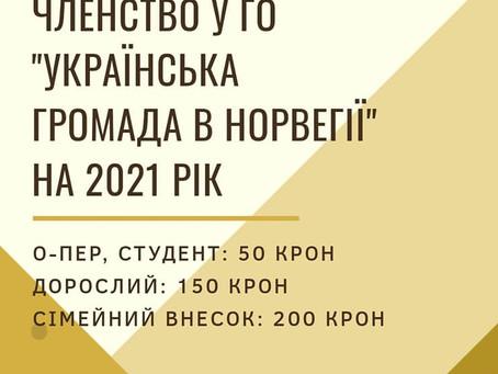 Членство у громаді 2021 року