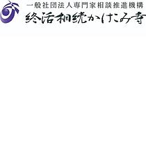終活相続かけこみ寺ロゴ.png