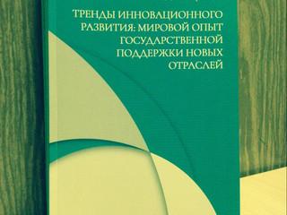 """Новая книга: Ю.Р.Ичкитидзе, С.Ю.Румянцева """"Тренды инновационного развития: мировой опыт государ"""