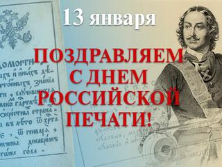 13 января - День российской печати!