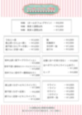 シュガーリング-メニュー表-01.jpg