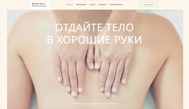 Все шаблоны website templates – Иглотерапевт