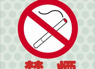 4月より館内全面禁煙について