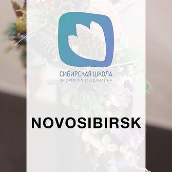 floral design novosibirsk