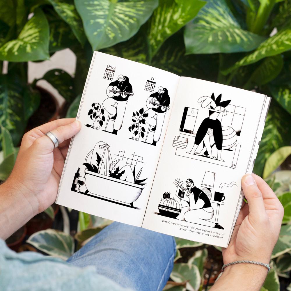 ספר צמח בית