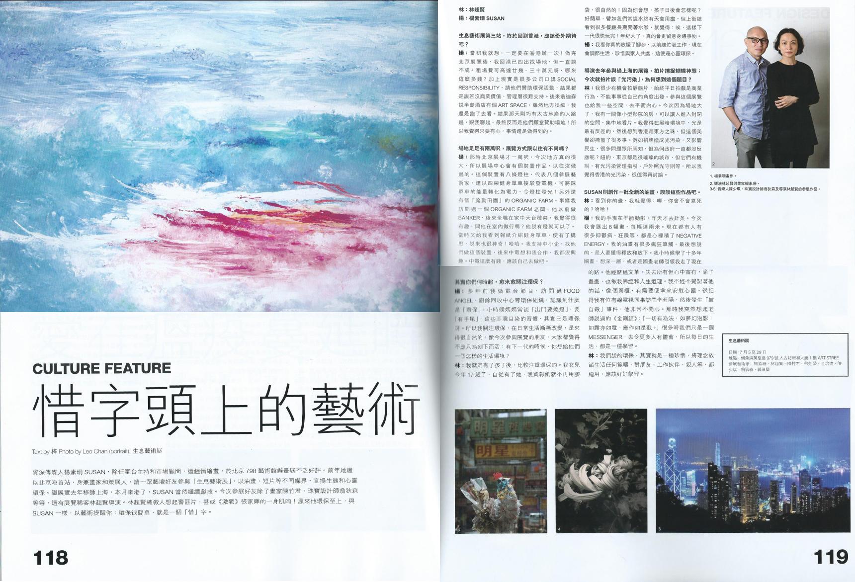 201307-City Magazine