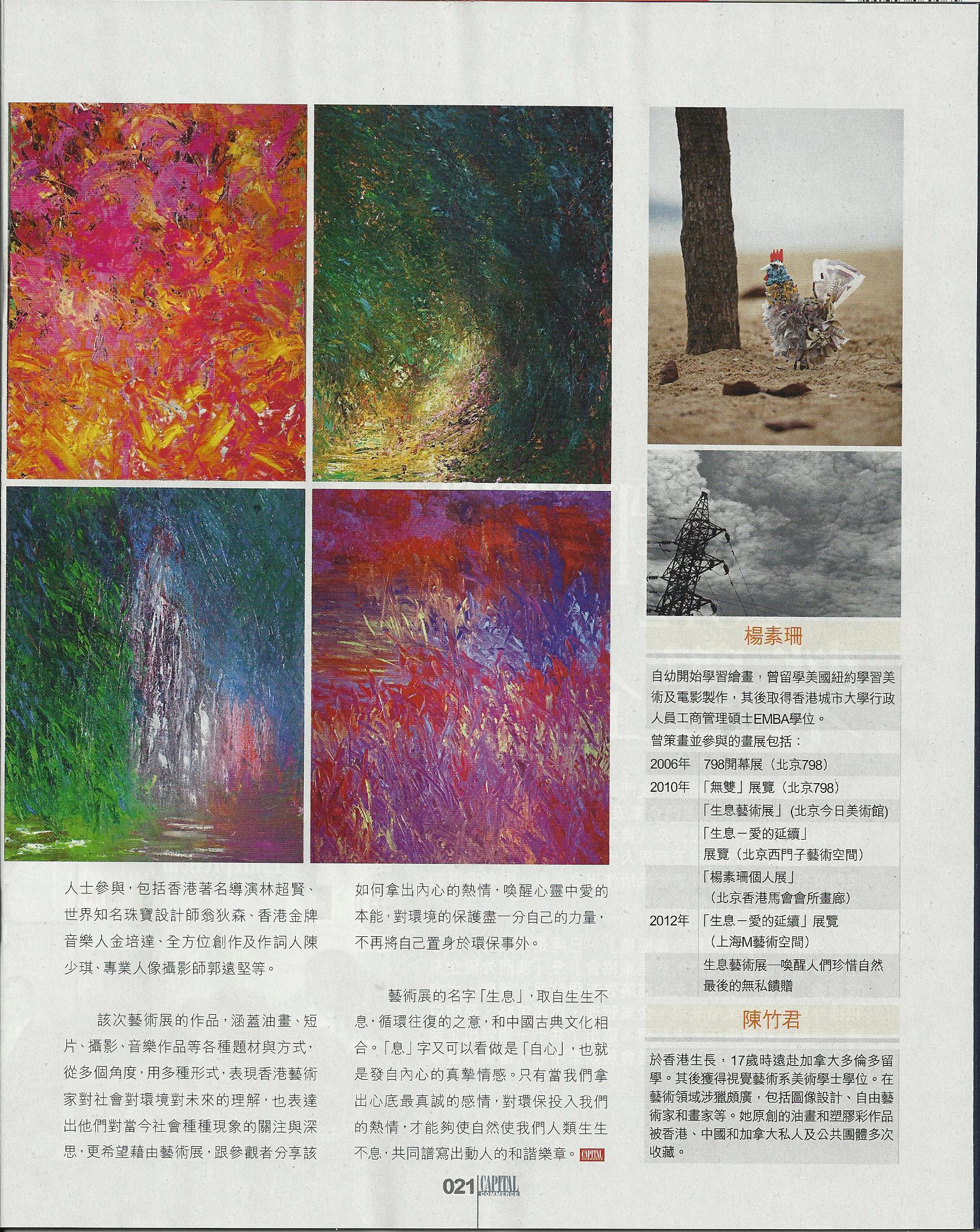 20120615_Capital Weekly0003