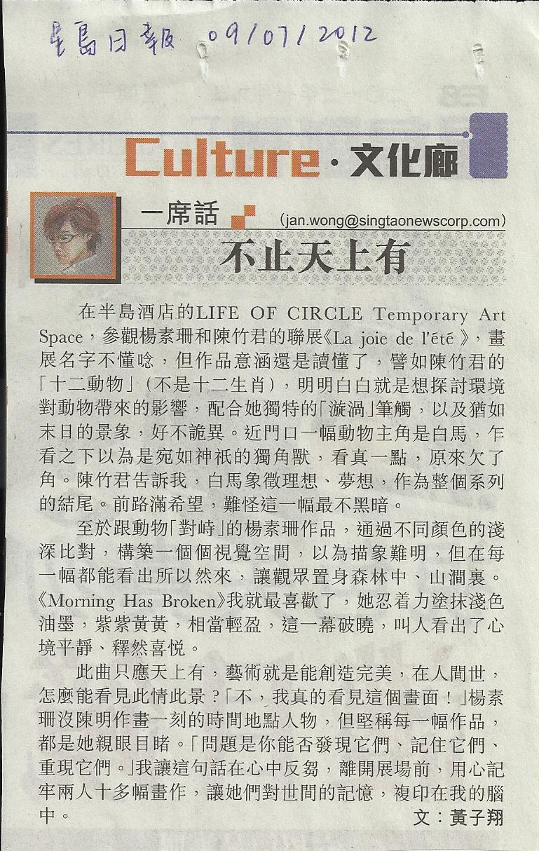 20120709_SingTao Daily