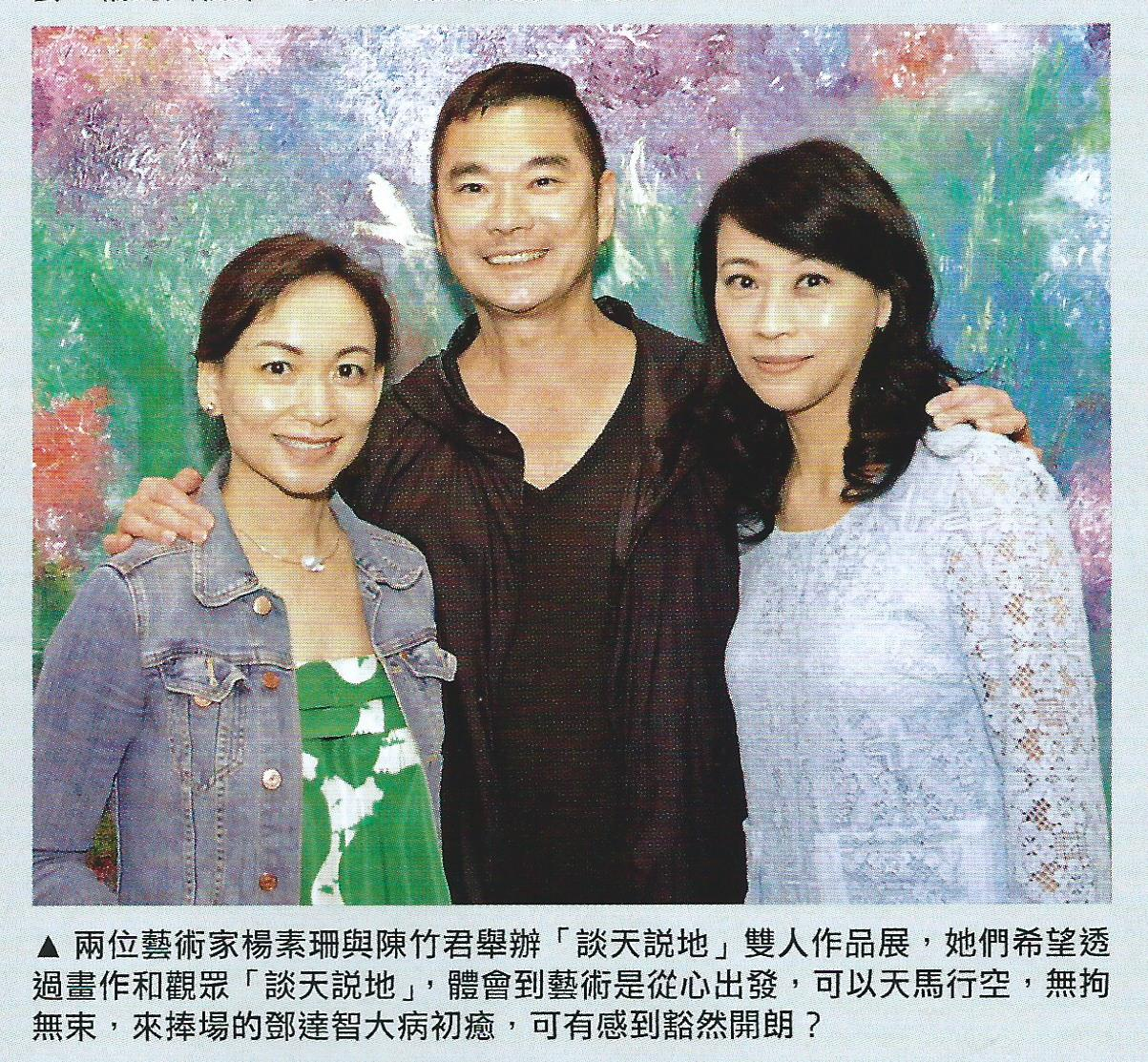 Mingpao Weekly_201405