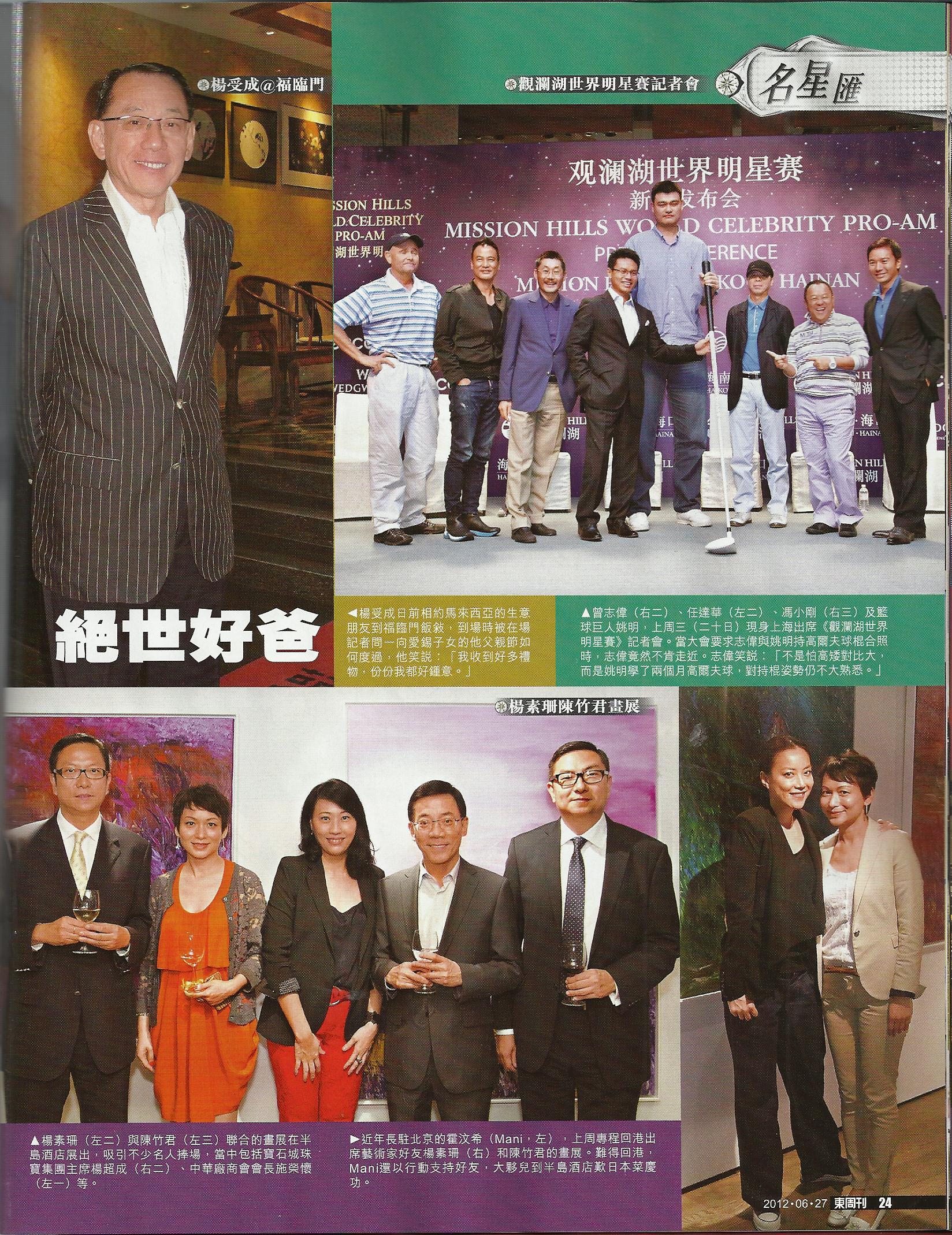 20120627_Eastweek