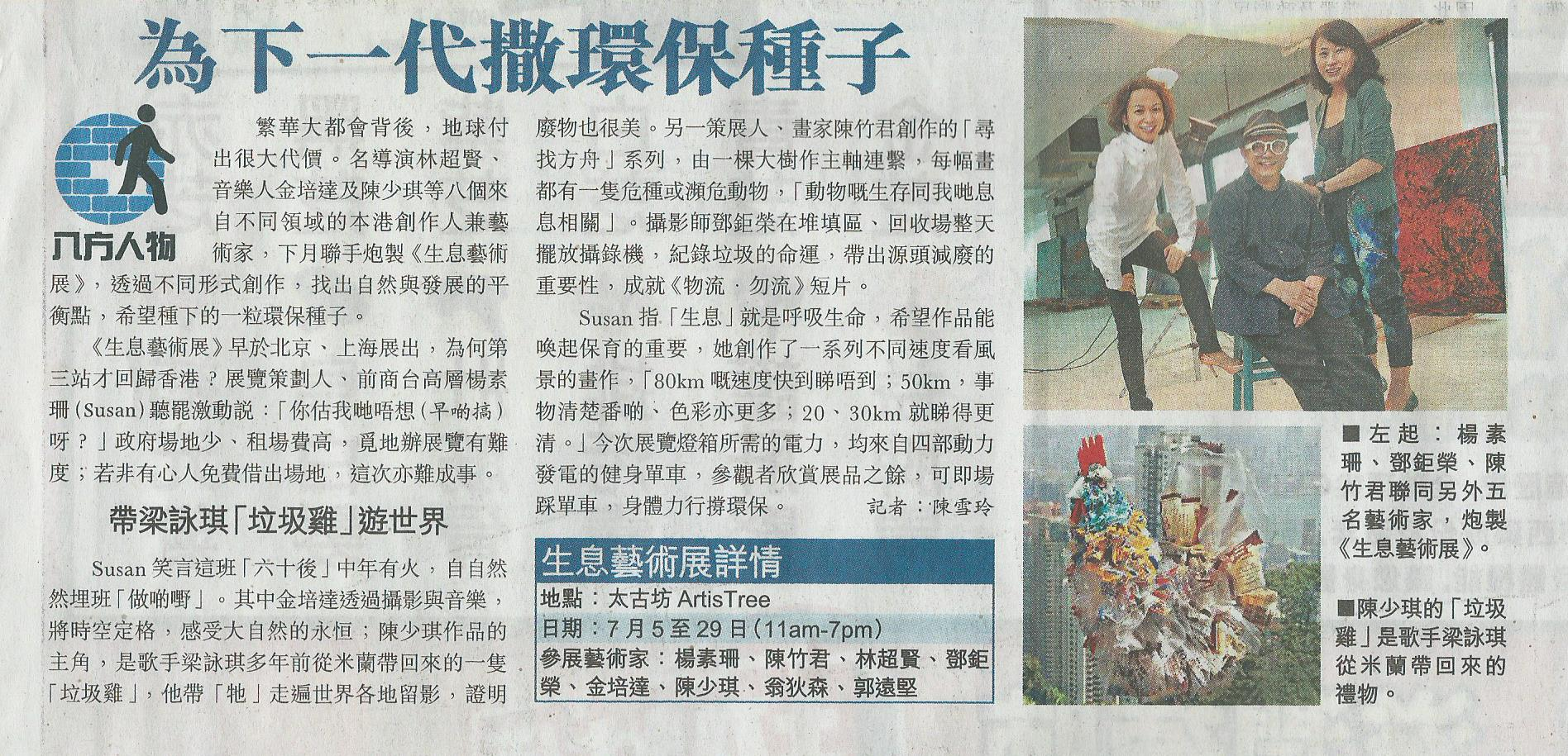 20130628-Apple Daily BL