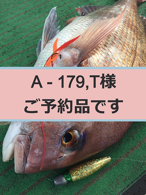 A - 179,  T 様、ご予約品です。