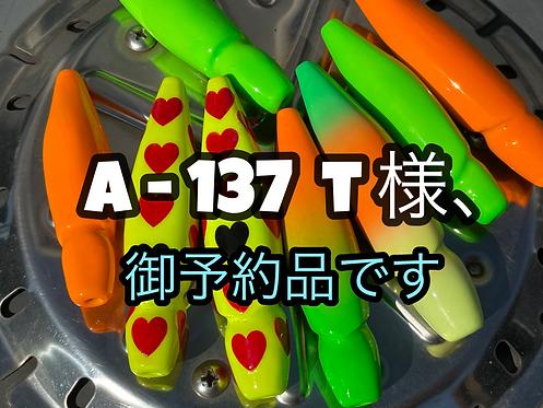 A - 137  T 様、御予約品です