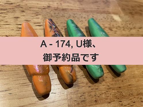 A - 174 , U 様、御予約品です