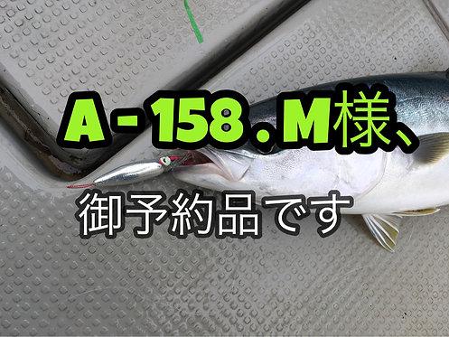 A - 158,  M 様、御予約品です