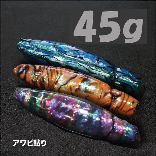 gameシンカー45g アワビ貼り