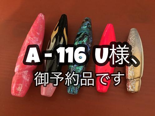 A - 116  U 様、ご予約品です。