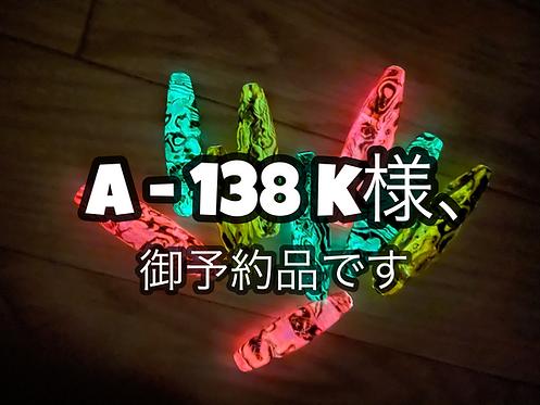 A - 138  K 様、御予約品です