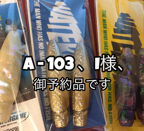 A-103、 I 様、ご予約品です。