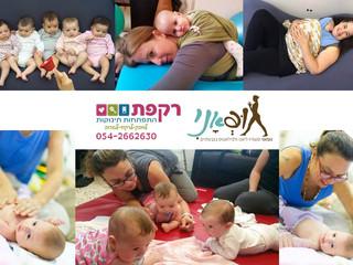 סדנת התפתחות תינוקות משולבת בעיסוי תינוקות עם רקפת וורמסר