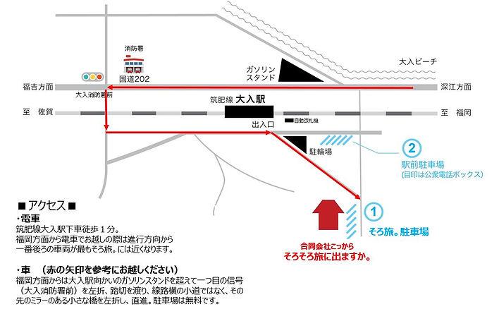 そろそろ旅に出ますか。案内図.JPG