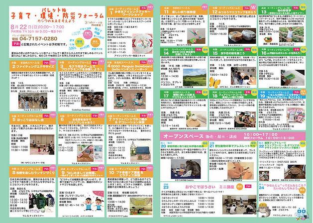 フォーラム_page002.jpg