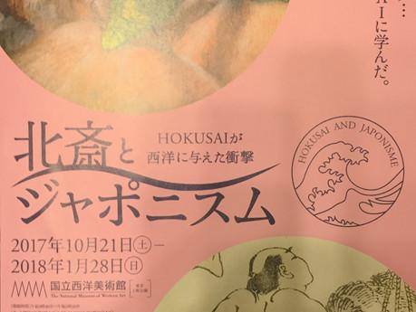 北斎とジャポニズム 国立西洋美術館 1月14日(日)