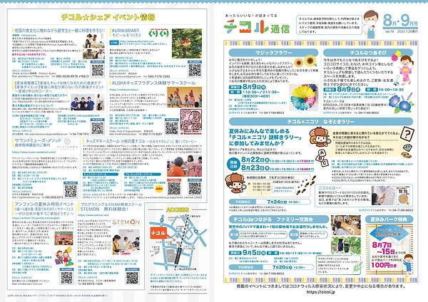 cicol_vol19_S 最終稿_page-0001.jpg