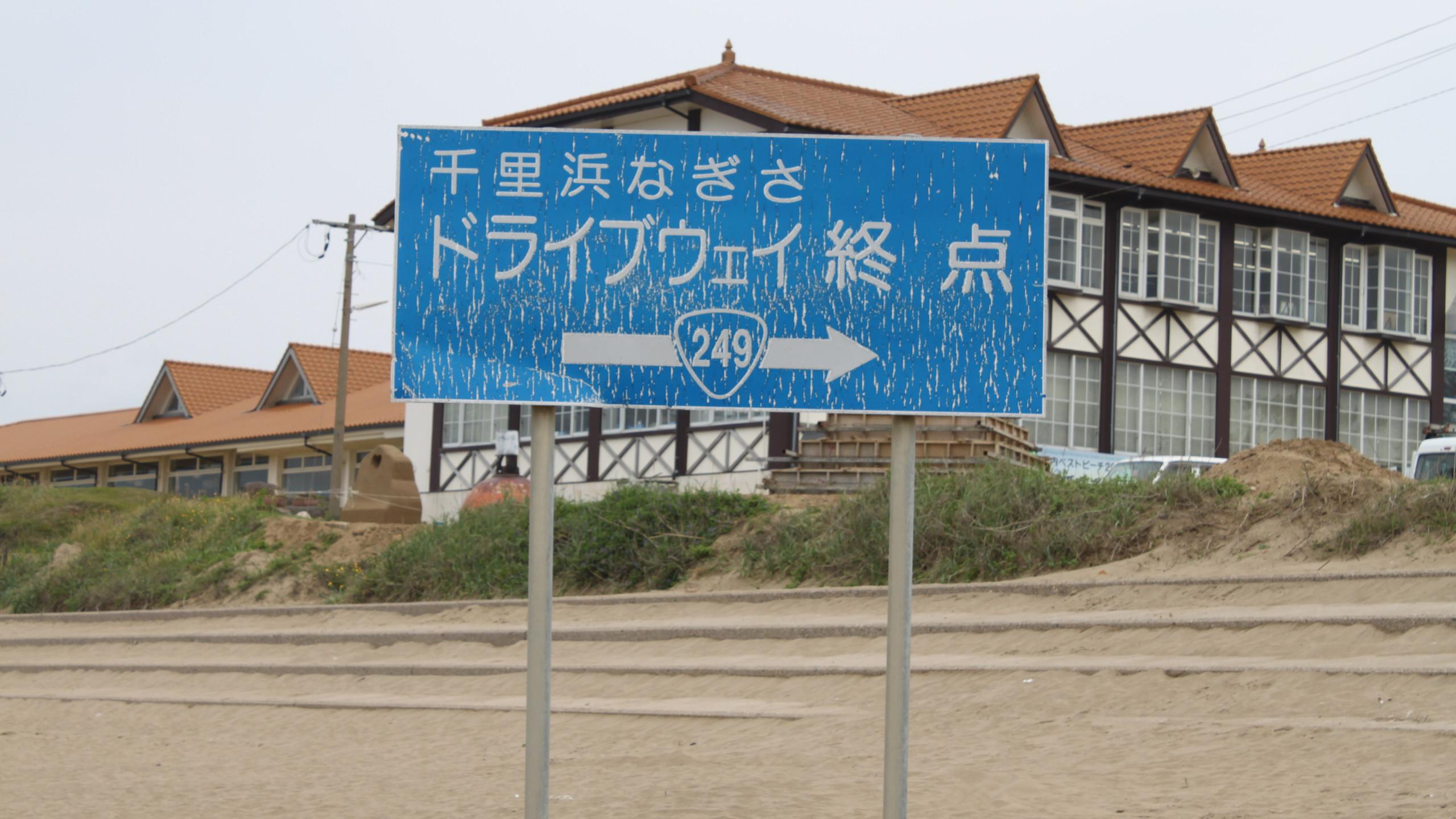 千里浜ドライブウェイ1