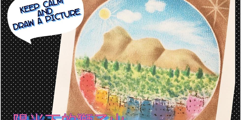 和諧粉彩 ~ 陽光下的獅子山