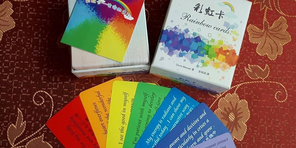 《彩虹卡自我滋養之旅》分享會