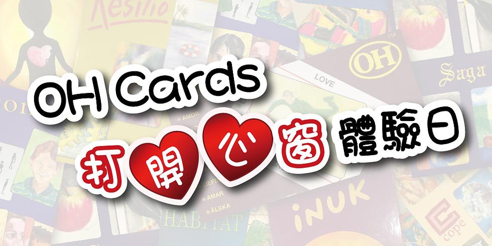OH-Cards打開心窗體驗日