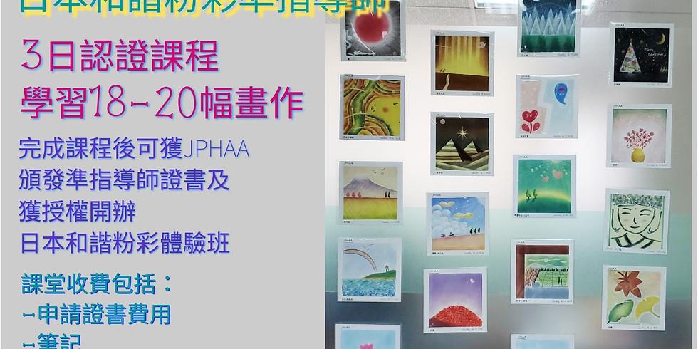 日本和諧粉彩準指導師認證課程