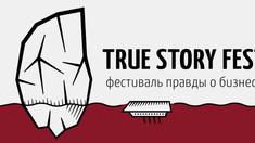 True Story Fest. ИЗМЕНЕНИЕ ДАТЫ