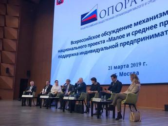 Расширенное заседание Совета регионов «ОПОРЫ РОССИИ» в Москве.