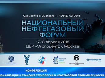 Национальный нефтегазовый форум и международная выставка «Нефтегаз-2018»