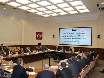 «ОПОРА РОССИИ» и НП «ОПОРА» провели заседание Президиумов с участием министра экономического развити