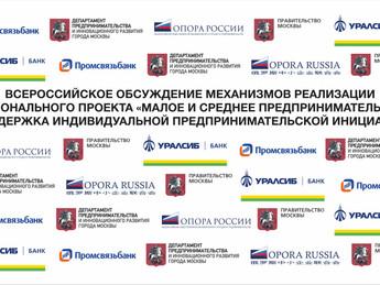 21 марта Совет регионов в Москве