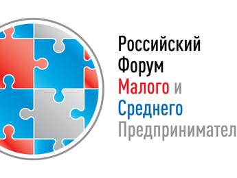Опубликована деловая программа Форума МСП, который состоится 23 мая