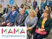 """Успех проекта """"Мама-предприниматель"""""""