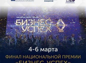 Национальная премия «Бизнес-Успех» в Москве 2019