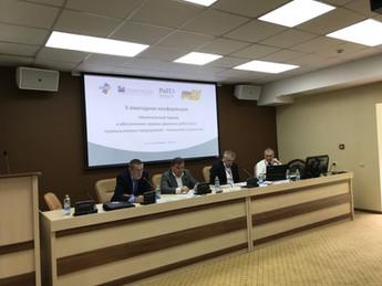 Состоялась II ежегодная конференция «Комплексный подход к обеспечению охраны здоровья работников про